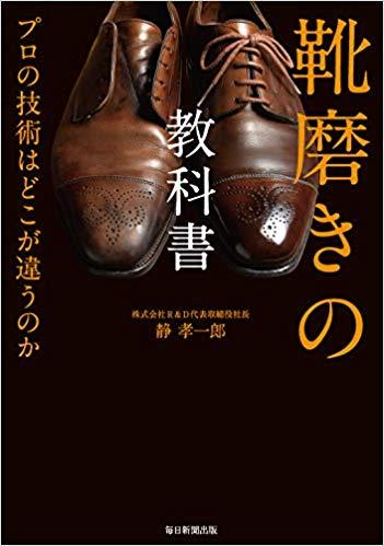 靴磨きの教科書